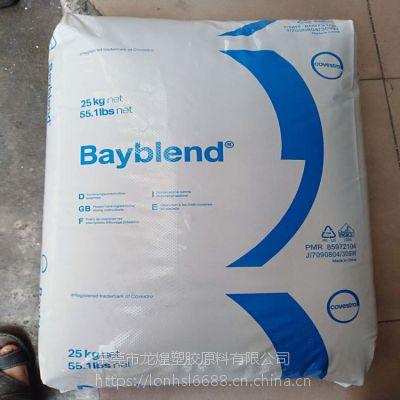 PC/ABS 泰国科思创Bayblend T88 GF-10 总代销售