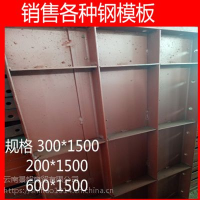 AAA云南昆明钢模板/旧钢模板批发厂家价格规格