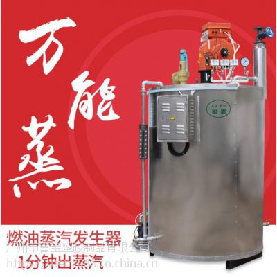 厂家直销产品300公斤燃油蒸汽发生器锅炉
