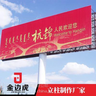 金边虎户外广告牌立柱 单立柱广告牌定做 欢迎选购