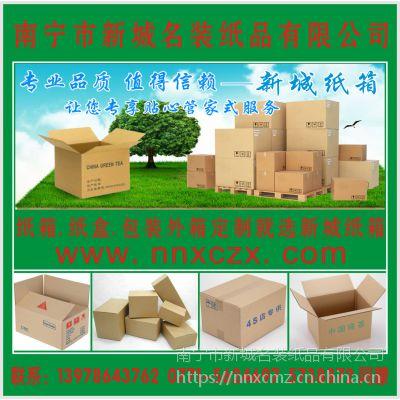 南宁高强瓦楞纸箱纸盒包装印刷厂家直供