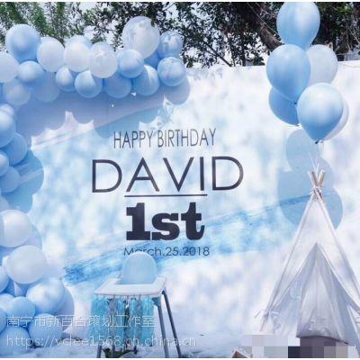 提供南宁宝宝宴主题设计 儿童周岁宴策划 生日场地气球布置 氦气球装饰-新百合策划
