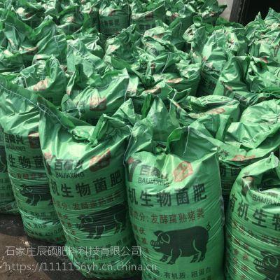 营口发酵纯猪粪批发 辽宁菌肥从哪里批发 羊粪有机肥 果树苗木专用肥