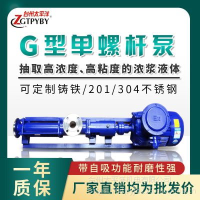 G型单螺杆泵不阻塞污泥螺杆泵 大流量浓浆泵污泥螺杆泵