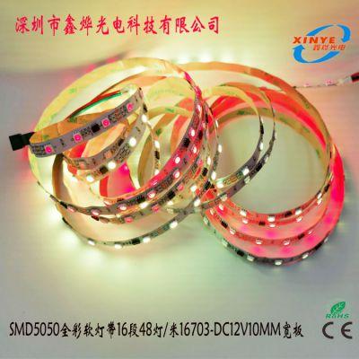 LED软灯带5050全彩跑马灯可编程控制2811IC48灯1米DC12V