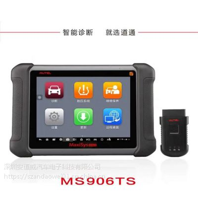 道通MS906TS汽车故障检测仪 传感器编程 胎压监测匹配学习