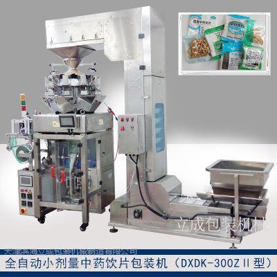 立成包装机械供应10头秤全自动称量自动包装机