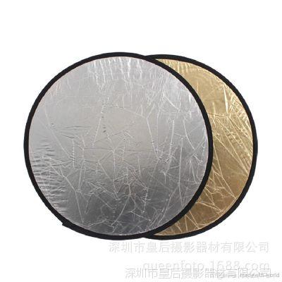 80cm二合一金银折叠反光板摄影器材便携档光板摄影棚补光不掉粉