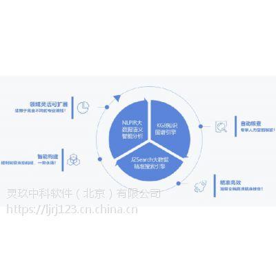 NLPIR智能语义挖掘完善行业大数据应用
