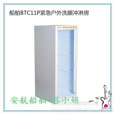 固定复合式PP冲淋洗眼器 船舶BTC11P紧急户外洗眼冲淋房