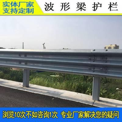 韶关波形梁护栏有现货 中山乡村公路波纹钢板护栏 地铁施工波形护栏价格
