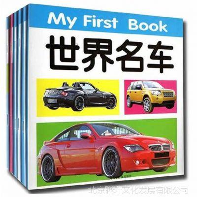 正版童书 世界名车1-4 汽车标志1-2共6册 儿童早教认物畅销书籍