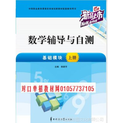 中职教材 数学辅导与自测基础模块上册 陈新芳7562249979华中师大