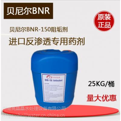 莆田反渗透阻垢剂 贝尼尔BNR-150阻垢剂 纯水设备阻垢剂