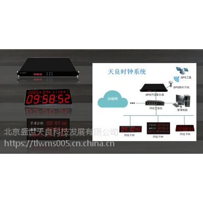 北京天良网络时钟全数字子母钟GPS时钟系统