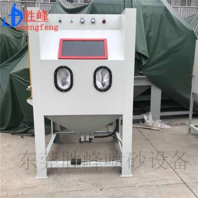 胜峰箱式锻铸件焊接件手动喷砂机械