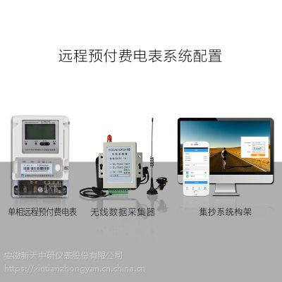 单相三相远程预付费电表手机微信充费智能无线远程抄表