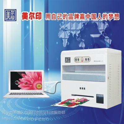 美尔印多功能数码彩印机可印高清手机照片立等可取