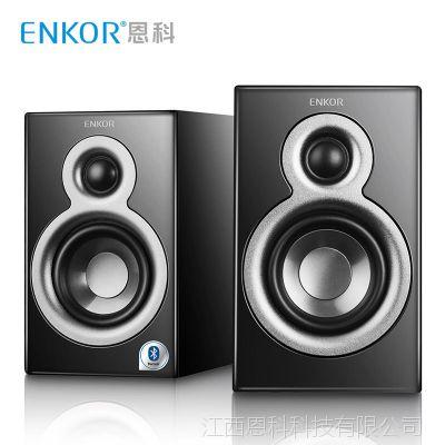恩科ENKOR MD10B 有源书架2.0HIFI智能多媒体音箱U盘 NFC木质音响
