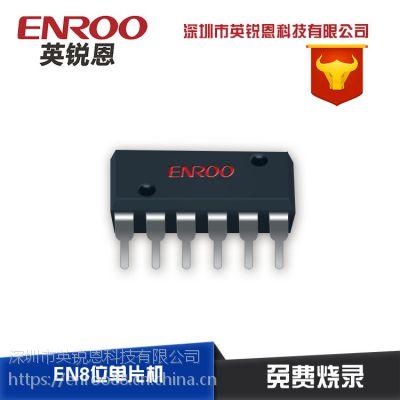 热水壶控制芯片EN8P2712,英锐恩提供技术支持及方案开发服务
