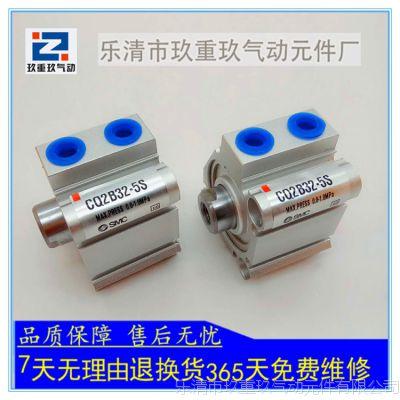 SMC型铝合金薄型气缸 优质小型气缸 CQ2B系列32-5S/40-50D/40-5S
