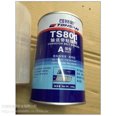 可赛新TS801高温输送带粘接剂皮带胶专用胶水可赛新801橡胶修补剂