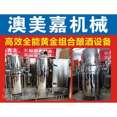 龙华304不锈钢酿酒设备,观澜做酒的机器,石岩白酒设备,免费技术培训