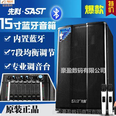 先科SA233大功率15寸户外舞台有源音响专业U盘店铺促销 插电音箱