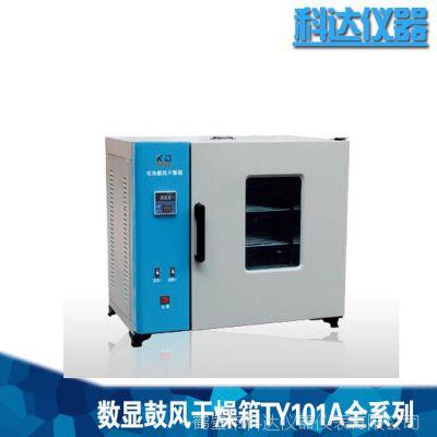 数显鼓风干燥101A全系列 水分测定仪煤质化验设备热销推荐