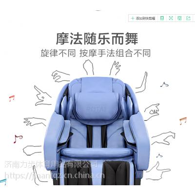 枣庄荣泰6600T按摩椅 枣庄卖按摩椅专卖店力步体育商城 经六路绿地玫瑰坊