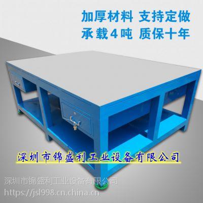 深圳锦盛利厂家订做30mm厚45#钢板模具装配台水磨加工