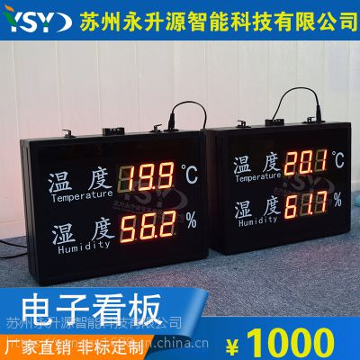 苏州永升源厂家直销双面温湿度监测屏 铝液温度测量看板 RS485通讯信号