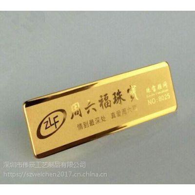 六福珠宝胸牌定制,五金胸章生产,广东定制胸徽厂