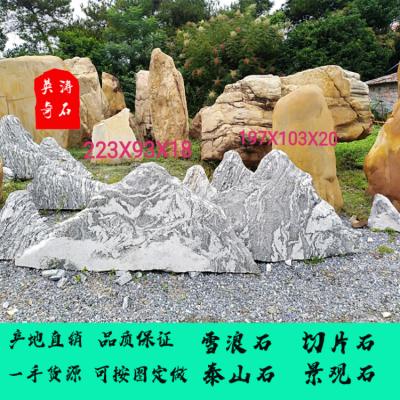 广东切片石 雪浪石批发 泰山石厂家 片山石制造 可来图加工