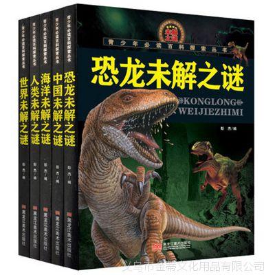 少儿图书批发 世界之谜探索 儿童科普百科全书书籍科学启蒙绘本