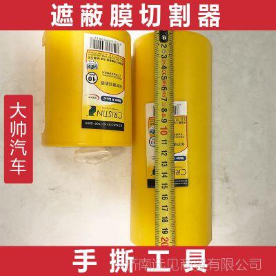 遮蔽保护膜手动切割器 汽车喷漆油漆保护遮蔽膜手撕工具2种规格