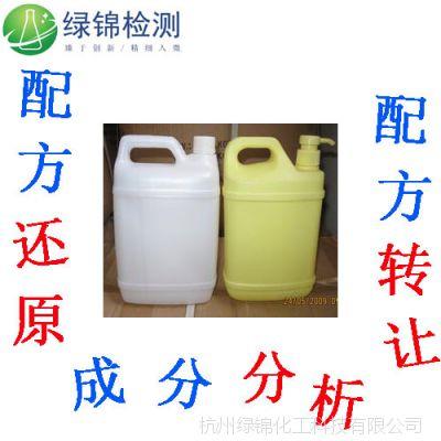 洗洁精成分分析 洗洁精配方分析还原破解 技术转让