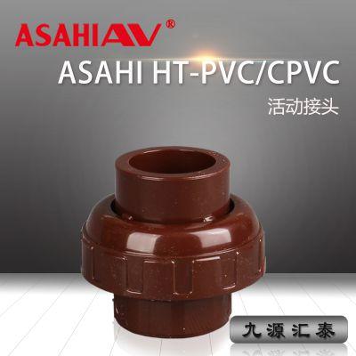 日本ASAHI AV活接头/HT-PVC/CPVC/耐高温管路系统/旭有/EPDM/FKM