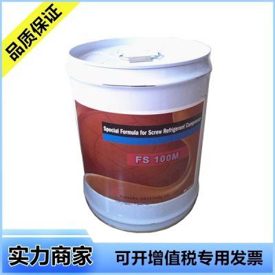 FU SHENG复盛FS100M冷冻油【20L/桶】【原装正品】