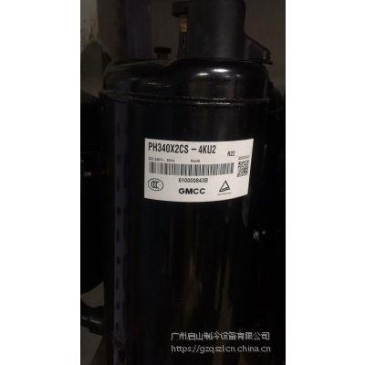 TOSHIBA/东芝全新美芝压缩机 PJ340M2CS-4KU R134a 冷媒