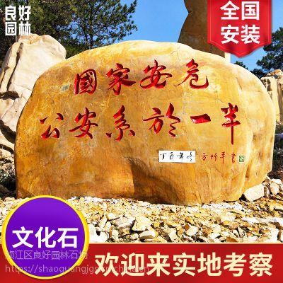 校区景观石 校园文化塑石景观,文化石雕塑字体 黄石