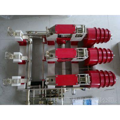FZN25-12RD真空负荷开关10KV户内高压柜用含熔断器组合