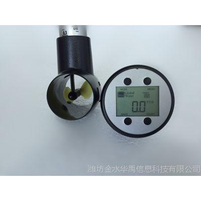供应金水华禹FP111 便携式流速仪/数字式水流速度测量仪