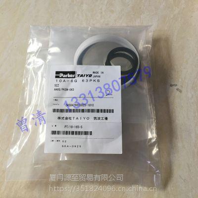 【TAIYO】优势销售日本TAIYO原装正品维修包AA6GPKSW-063