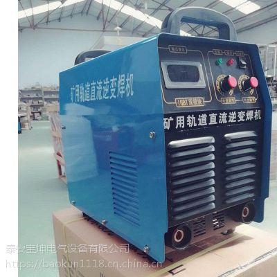 宝坤贝尔特矿用直流轨道焊机KGH-400A直流输入DC250V