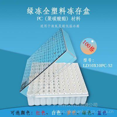冻存盒 100格 聚碳酸酯 LD10X10PC-52