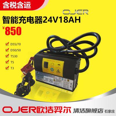 洗地车,洗地机充电器 24/18充电器
