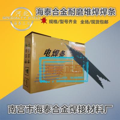 Fe05耐磨海泰 高硬度堆焊焊条