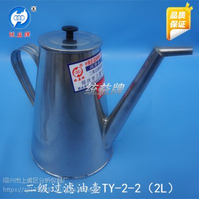 【统益牌 润滑油三级过滤油壶2L 不锈钢三级过器具,油桶,漏斗配件】