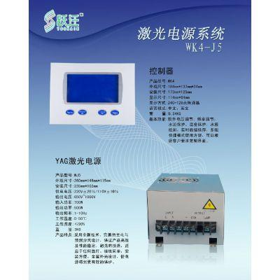 500W YAG脉冲激光电源系统WK4-J5